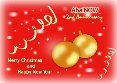 Celebrating 2nd Anniversary of Aha!NOW blog with Christmas and New Year
